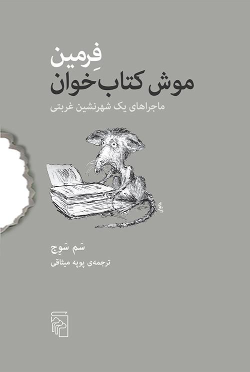 فرمین موش کتابخوان