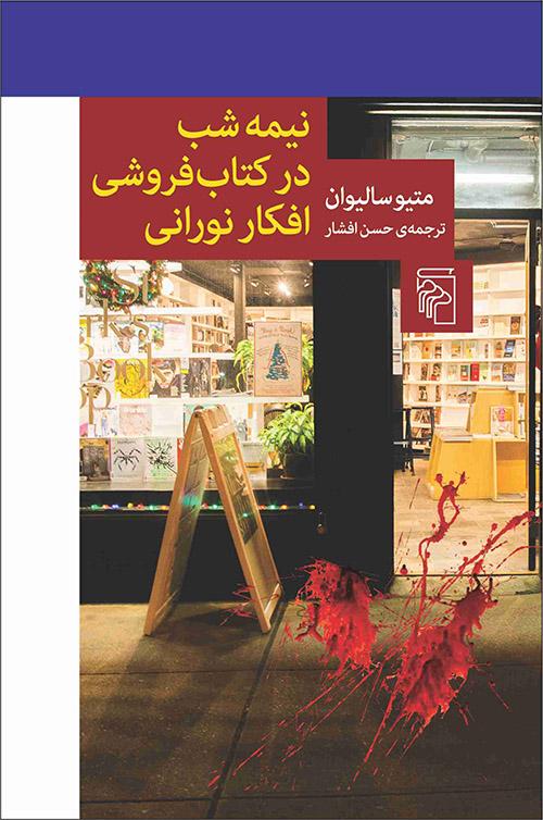 نيمهشب در کتابفروشی افکار نورانی