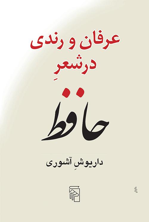 عرفان و رندی در شعر حافظ