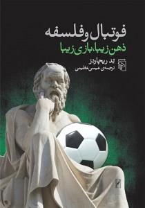 فوتبال و فلسفه