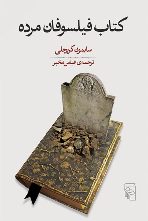 کتاب فیلسوفان مرده