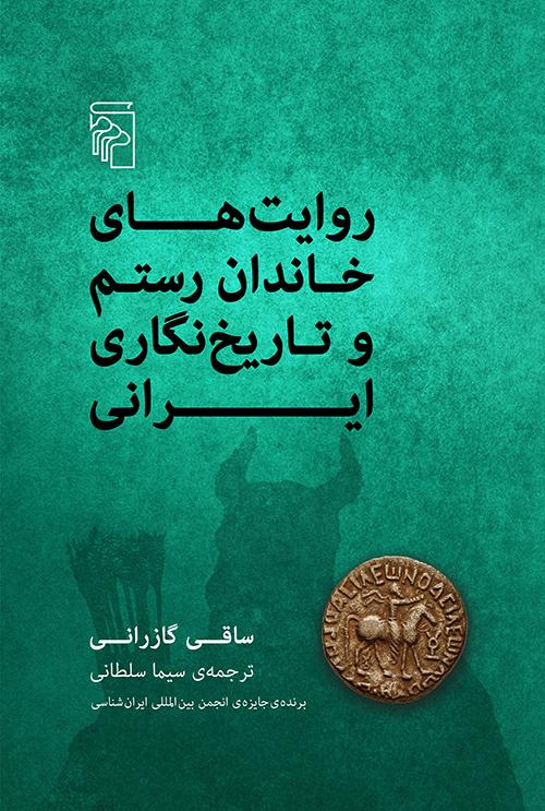 روایتهای خاندان رستم و تاریخنگاری ایرانی
