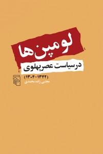 لومپنها در سیاست عصر پهلوی