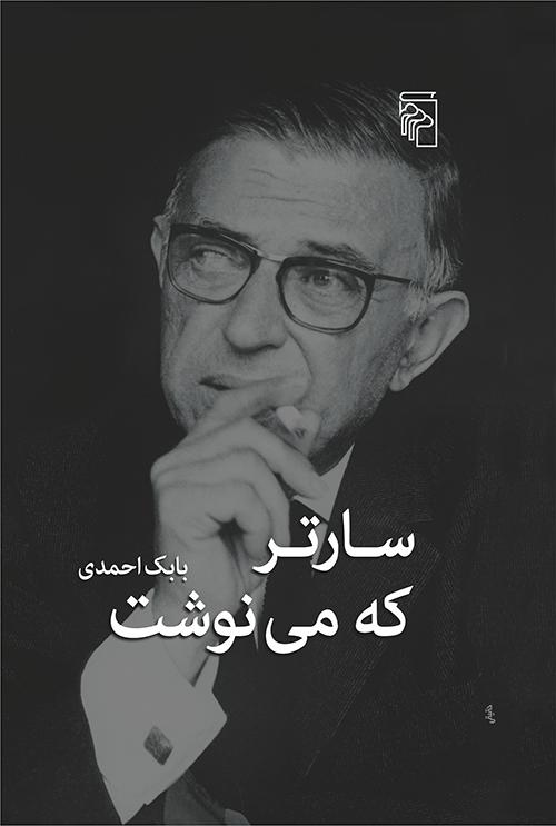 سارتر که مینوشت