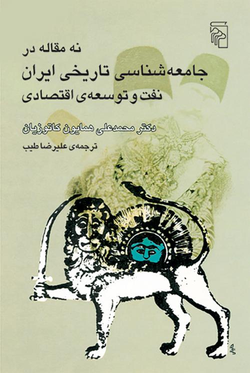 نه مقاله در جامعهشناسی تاریخی ایران