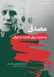 مصدق و مبارزه برای قدرت در ایران