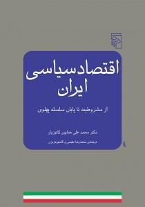 اقتصاد سیاسی ایران