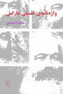 واژهنامهی فلسفی مارکس