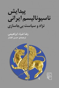 پیدایش ناسیونالیسم ایرانی