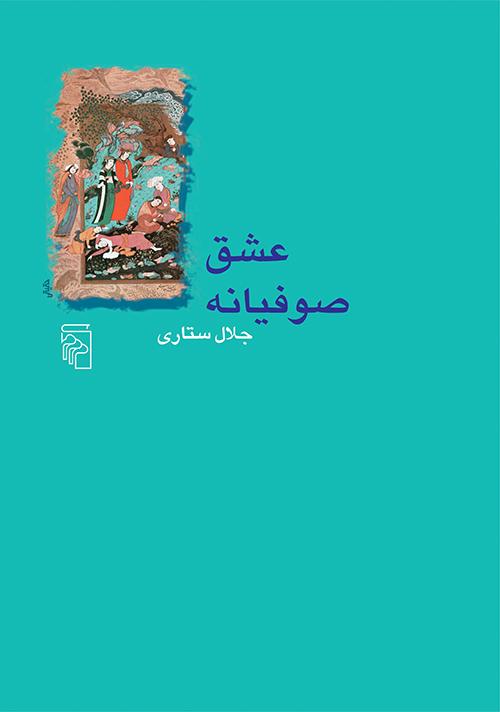 عشق صوفیانه