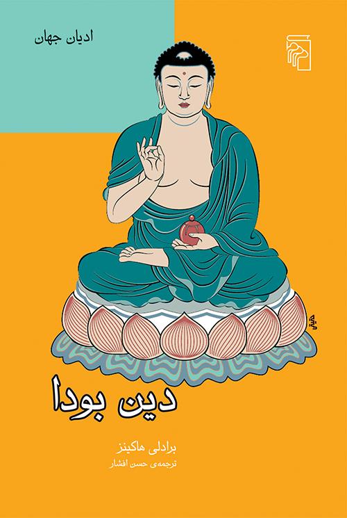 دین بودا