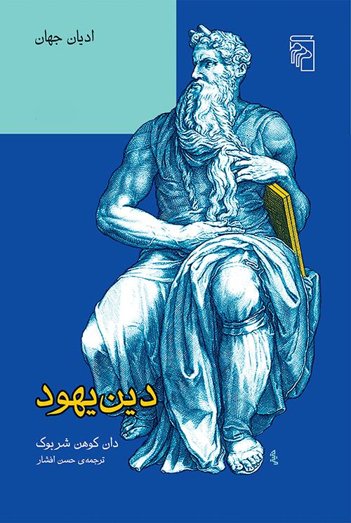 دین یهود