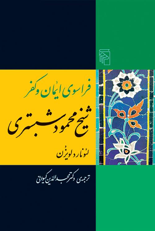 فراسوی ایمان و كفر، شیخ محمود شبستری