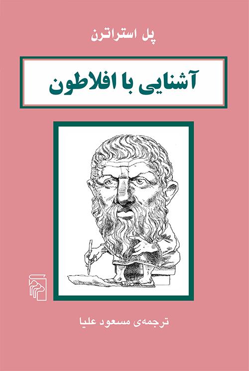 آشنایی با افلاطون