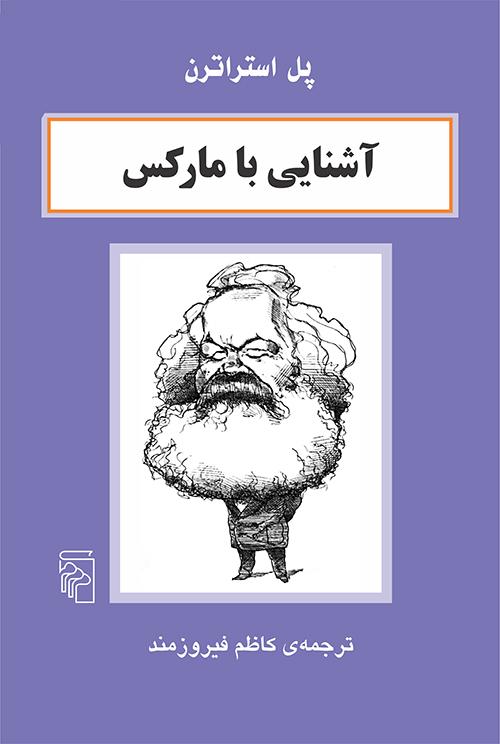 آشنایی با مارکس