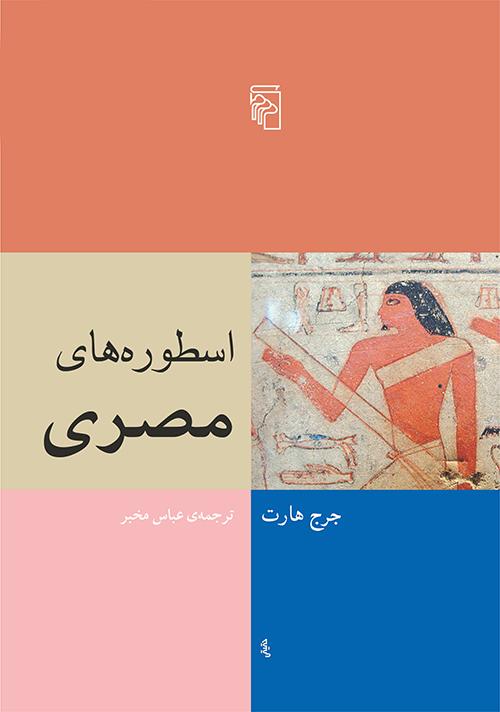 اسطورههای مصری