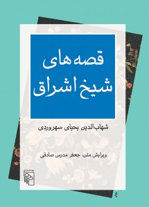 قصههای شیخ اشراق