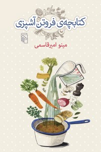کتابچه فروتن آشپزی