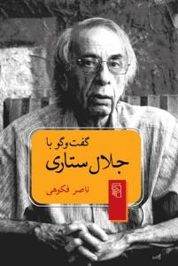گفتوگو با جلال ستاری