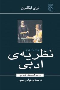 پیشدرآمدی بر نظریه ادبی