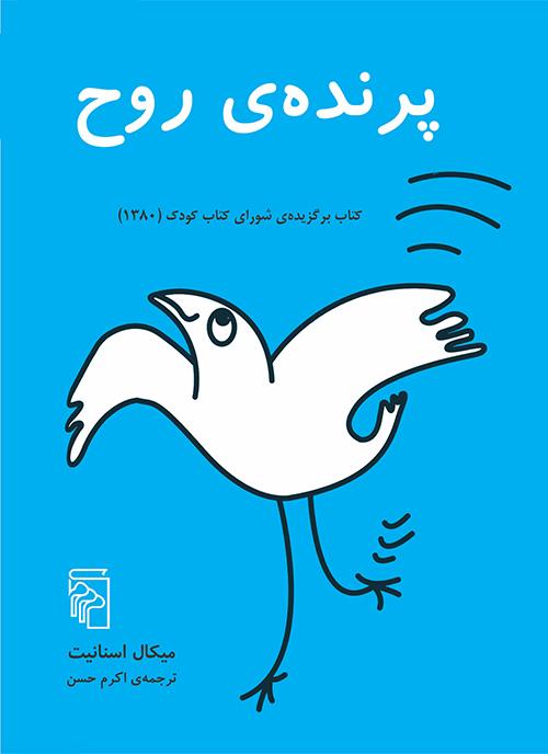 پرندهی روح