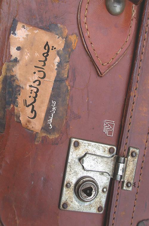 چمدان دلتنگی