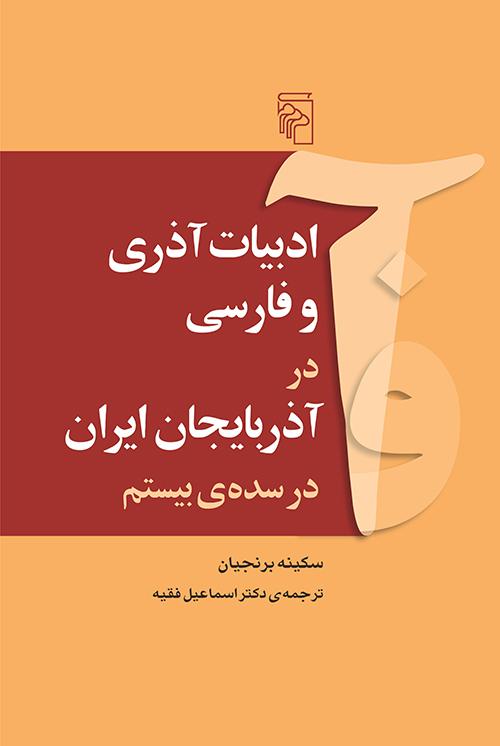 ادبیات آذری و فارسی
