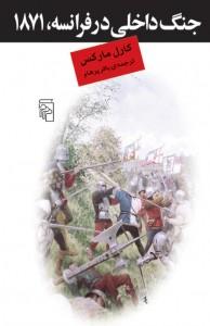 جنگ داخلی در فرانسه، 1871