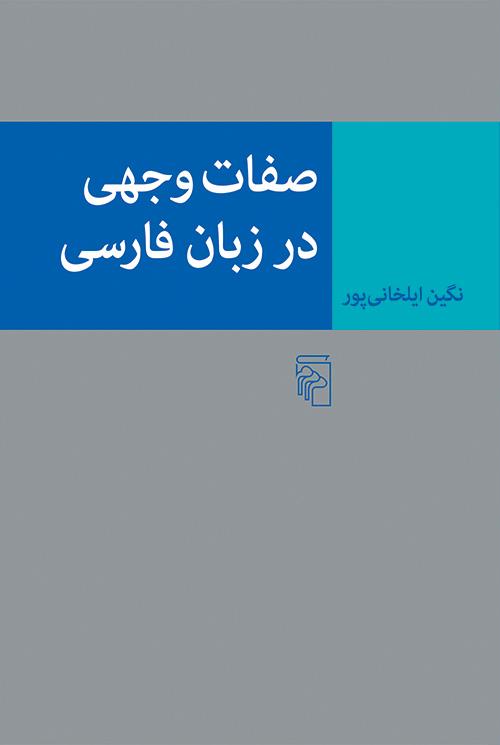 صفات وجهی در زبان فارسی