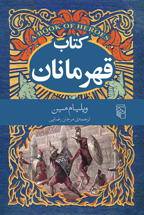 کتاب قهرمانان