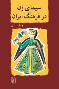 سیمای زن در فرهنگ ایران