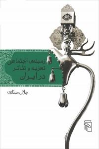 زمینهی اجتماعی تعزیه و تئاتر در ایران
