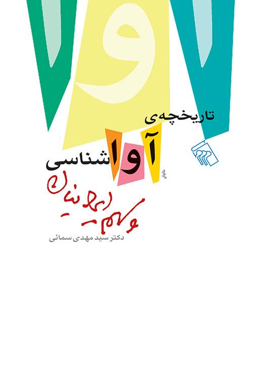 تاریخچه آواشناسی و سهم ایرانیان