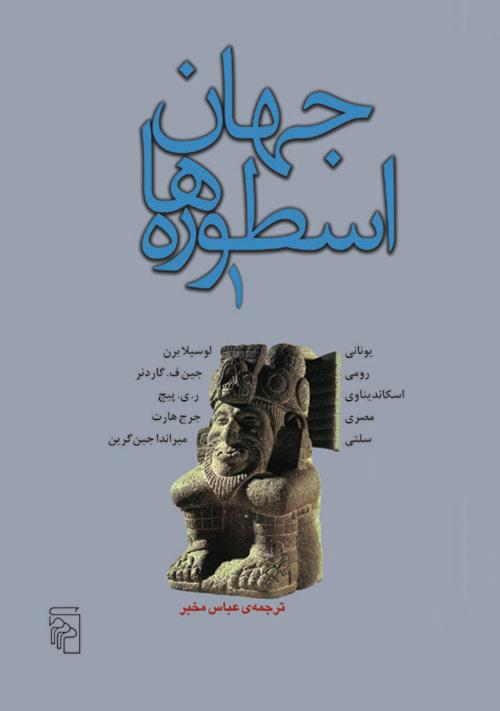 جهان اسطورهها ( جلد 1 )