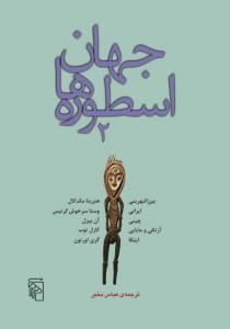 جهان اسطورهها ( جلد 2 )
