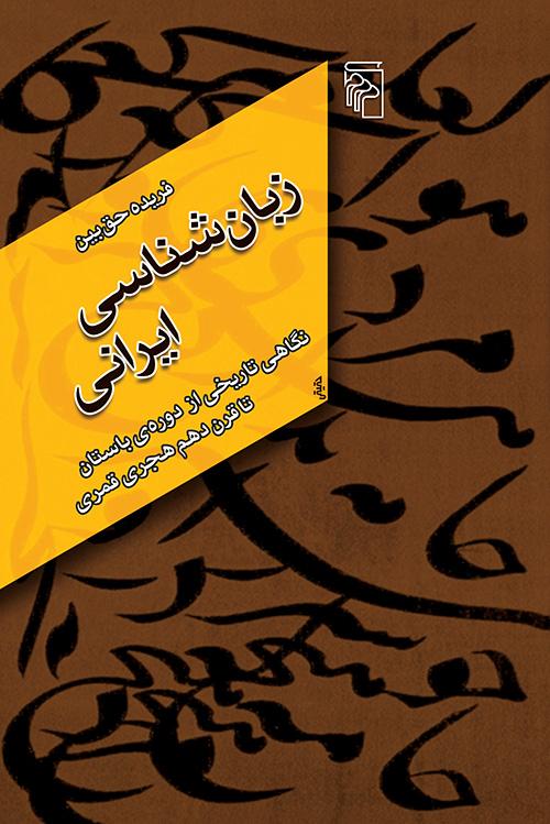 زبانشناسی ایرانی