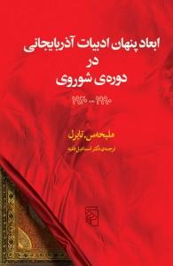 ابعاد پنهان ادبیات آذربایجانی در دورهی شوروی