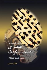 پژوهشی در قصهی اصحاب کهف