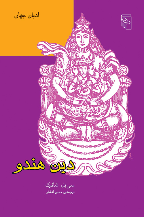 دين هندو