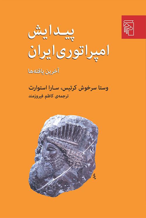 پیدایش امپراتوری ایران