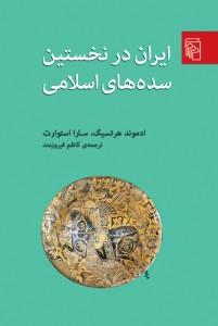 ایران در نخستین سدههای اسلامی