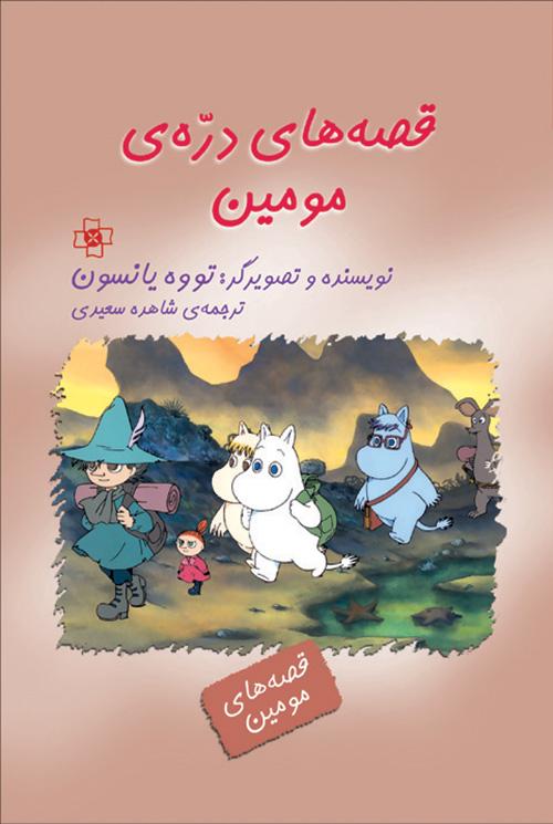 قصههای درهی مومین