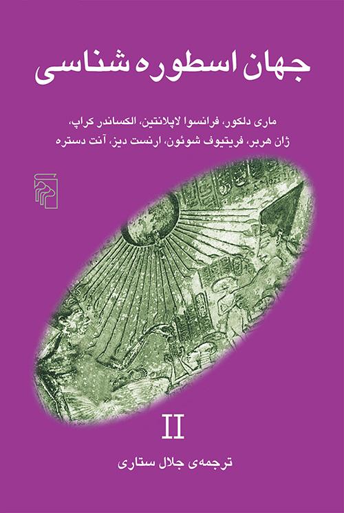 جهان اسطورهشناسی 2