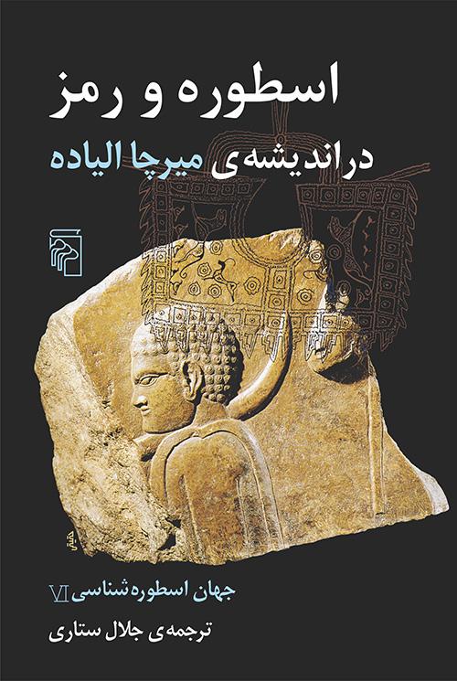 جهان اسطورهشناسی 6