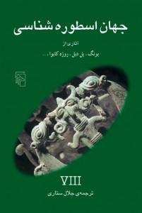 جهان اسطورهشناسی 8