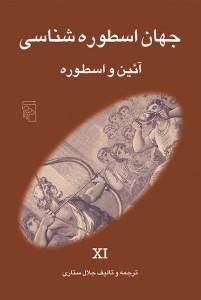 جهان اسطورهشناسی 11