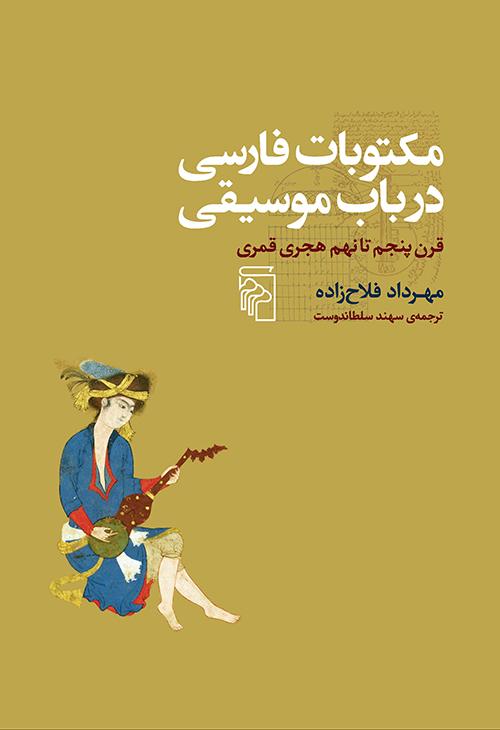 مکتوبات فارسی در باب موسیقی