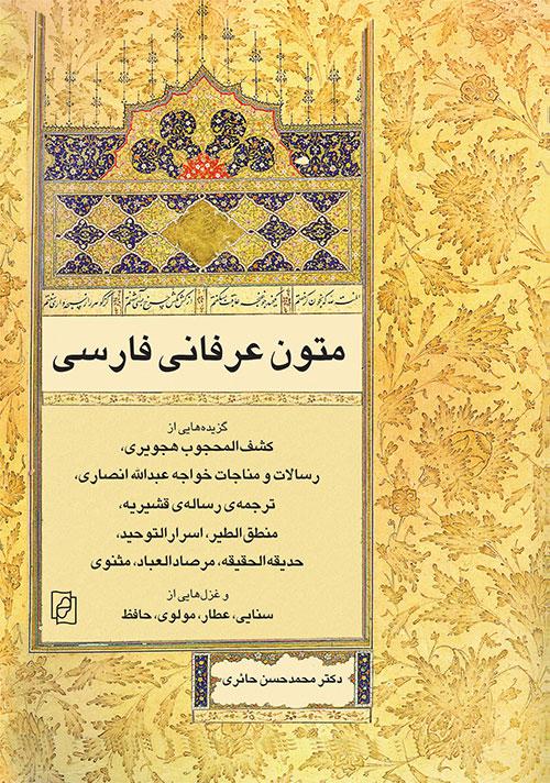 متون عرفانی فارسی