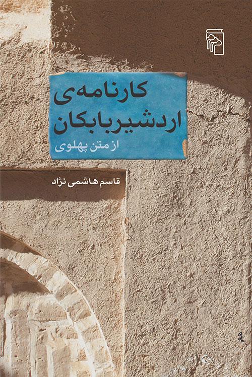 کارنامهی اردشیر بابکان