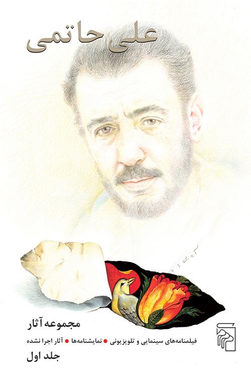 مجموعه آثار علی حاتمی